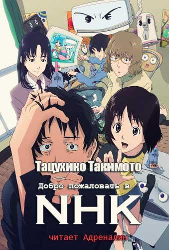 Такимото Тацухико - Добро пожаловать в NHK