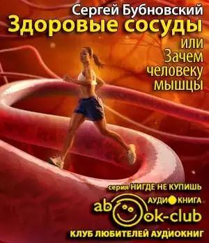 Бубновский Сергей - Здоровые сосуды, или Зачем человеку мышцы?