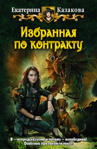 Избранная по контракту - Екатерина Казакова