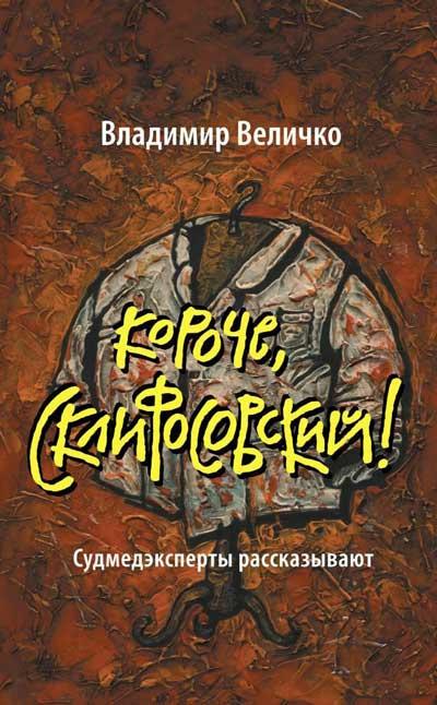 Величко Владимир - Короче, Склифосовский