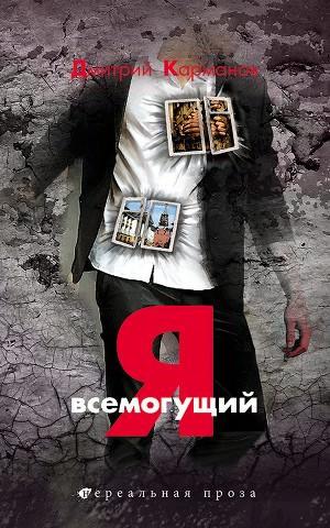 Карманов Дмитрий - Я всемогущий