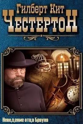 Честертон Гилберт Кийт - Неведение отца Брауна