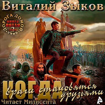 Зыков Виталий - Власть силы. Том 2