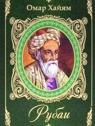 Хайям Омар - О жизни, любви и счастье