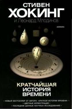 Хокинг Стивен, Млодинов Леонард - Кратчайшая история времени