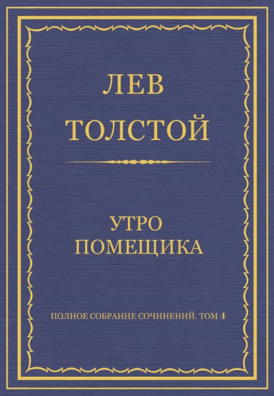 Толстой Лев - Утро помещика