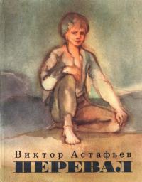 Астафьев Виктор - Перевал