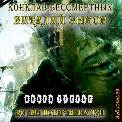 Зыков Виталий - Во имя потерянных душ