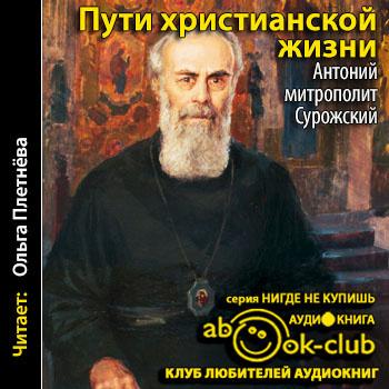 Антоний (митрополит Сурожский) - Пути христианской жизни