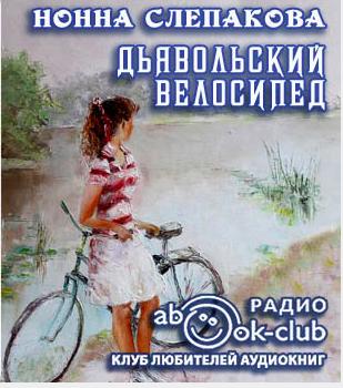 Слепаков Нонна - Дьявольский велосипед
