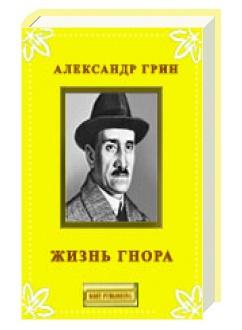Грин Александр - Жизнь Гнора и др. рассказы