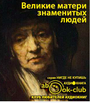 Мудрова Ирина - Великие матери знаменитых людей