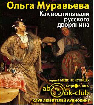 Муравьёва Ольга - Как воспитывали русского дворянина