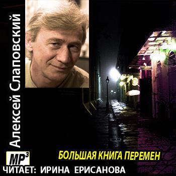 Слаповский Алексей - Большая книга перемен