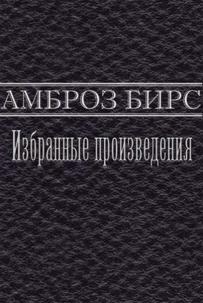 Бирс Амброз - Смерть Хэлпина Фрейзера