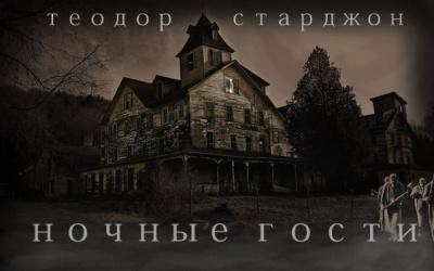 Старджон Теодор - Ночные гости
