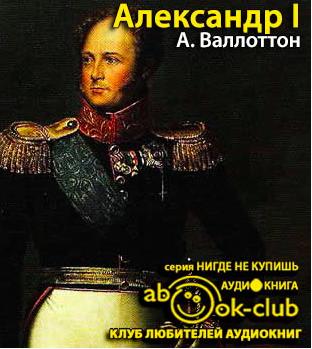Валлоттон Анри - Александр I