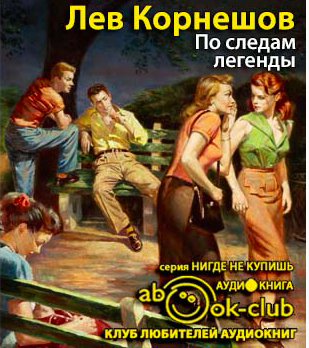 Корнешов Лев - По следам легенды