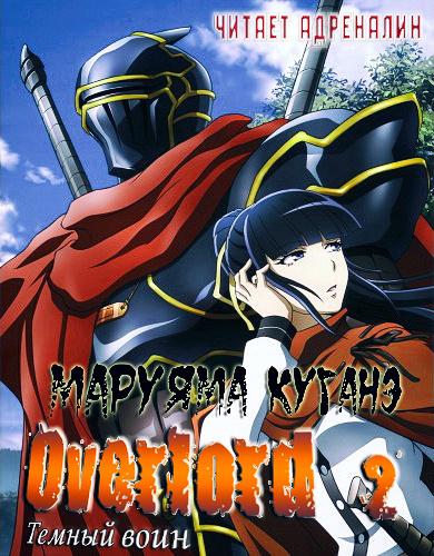 Маруяма Куганэ - Темный воин