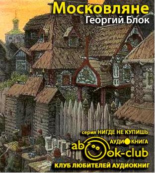 Блок Георгий - Московляне