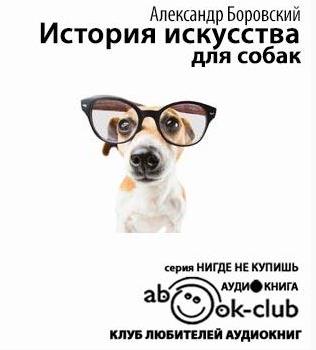 Боровский Александр - История искусства для собак
