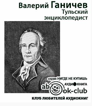 Ганичев Валерий - Тульский энциклопедист