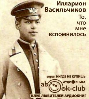 Васильчиков Илларион - То, что мне вспомнилось