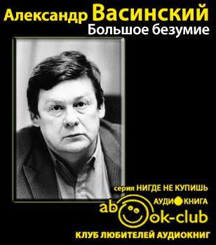 Васинский Александр - Большое безумие