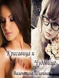 Красавица и Чудовище - Валентина Шигина