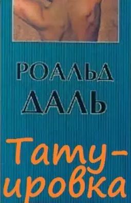 Даль Роальд - Татуировка