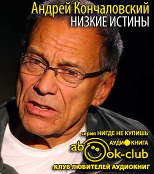 Кончаловский Андрей - Низкие истины