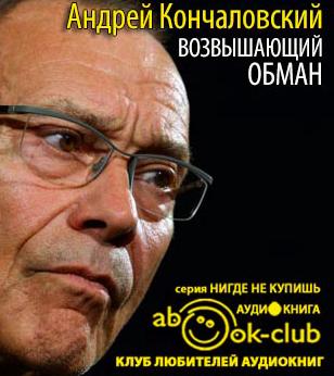 Кончаловский Андрей - Возвышающий обман