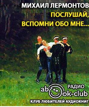 Лермонтов Михаил - Послушай, вспомни обо мне…