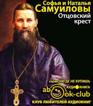 Самуилова Наталья, Самуилова Софья - Отцовский крест