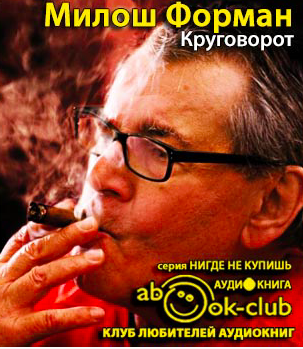 Форман Милош, Новак Ян - Круговорот