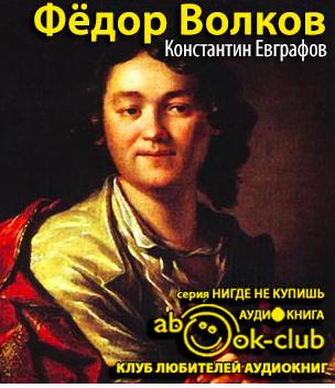 Евграфов Константин - Фёдор Волков