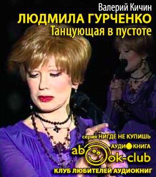 Кичин Валерий - Людмила Гурченко: Танцующая в пустоте