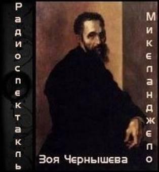Чернышева Зоя - Микеланджело