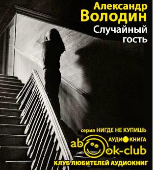 Володин Александр - Случайный гость