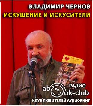 Чернов Владимир - Искушение и искусители