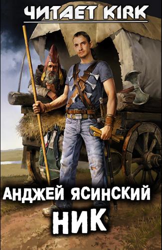 Ясинский Анджей - Ник