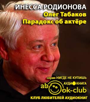 Родионова Инесса - Олег Табаков. Парадокс об актере