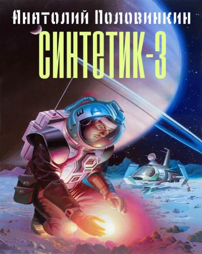Половинкин Анатолий - Синтетик 3