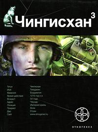 Чингисхан. Книга 3. Солдат неудачи - Сергей Волков