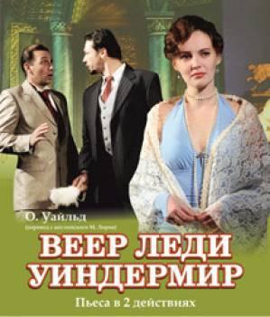 Уайльд Оскар - Веер леди Уиндермир