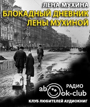 Мухина Елена - Блокадный дневник Лены Мухиной