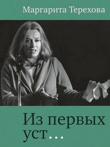 Терехова Маргарита - Из первых уст...