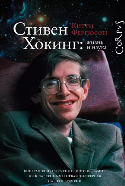 Фергюсон Китти - Стивен Хокинг: жизнь и наука