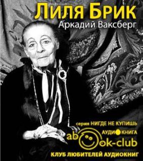 Ваксберг Аркадий - Лиля Брик