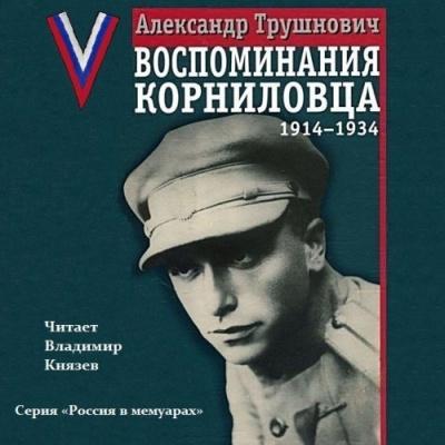 Трушнович Александр - Воспоминания корниловца: 1914-1934